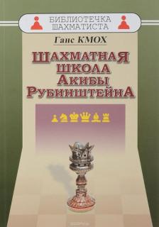 Шахматная школа Акибы Рубинштейна