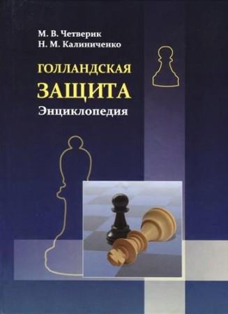 Голландская защита. Энциклопедия