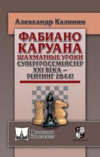 Фабиано Каруана. Шахматные уроки. Супергроссмейстер XXI века - рейтинг 2844!