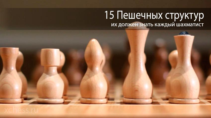 15 Пешечных структур, которые должен знать каждый шахматист