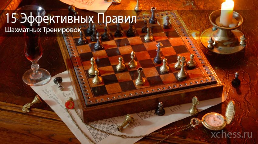 15 правил эффективных шахматных тренировок