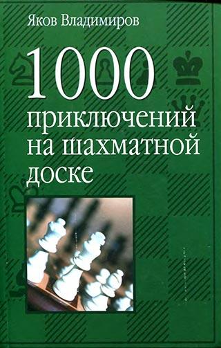 1000 приключений на шахматной доске