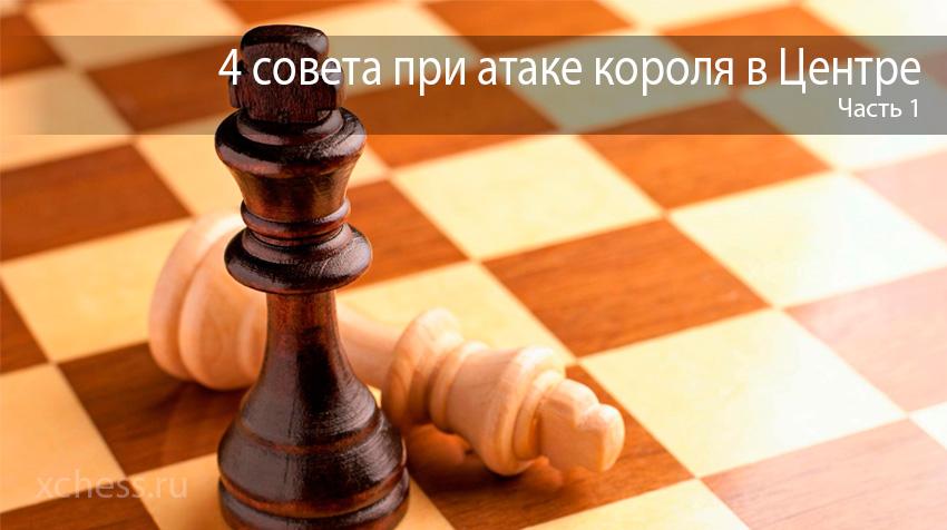 4 совета при атаке на короля в центре