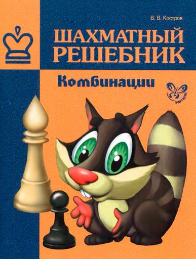 Шахматный решебник. Комбинация
