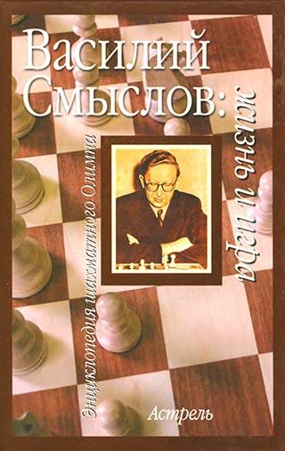 Василий Смыслов: жизнь и игра