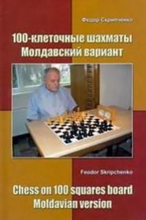 100 клеточные шахматы