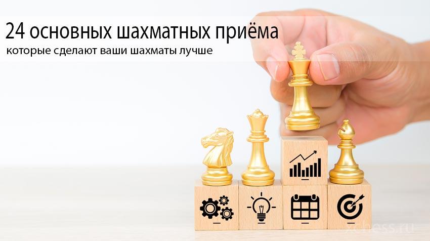 24 основных шахматных приёма, которые сделают ваши шахматы лучше