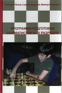 Программа подготовки шахматистов IV-II