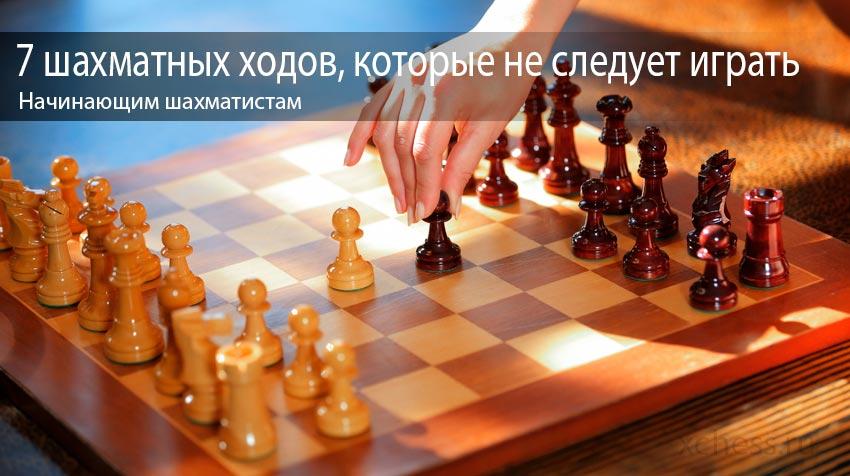 7 шахматных ходов, которые не следует играть