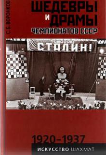 Шедевры и драмы чемпионатов СССР