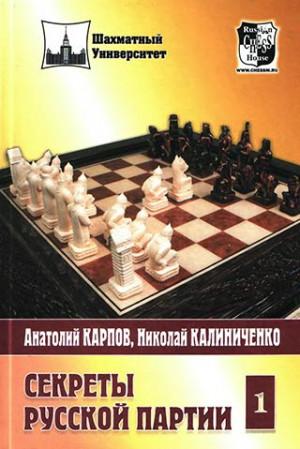 Секреты русской партии. Том 1