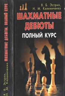 Шахматные дебюты. Полный курс - 2008