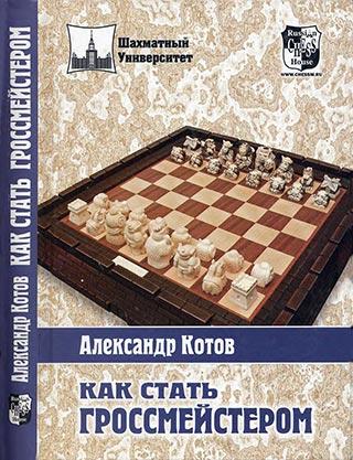 Как стать гроссмейстером (2007)