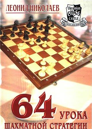 64 урока шахматной стратегии