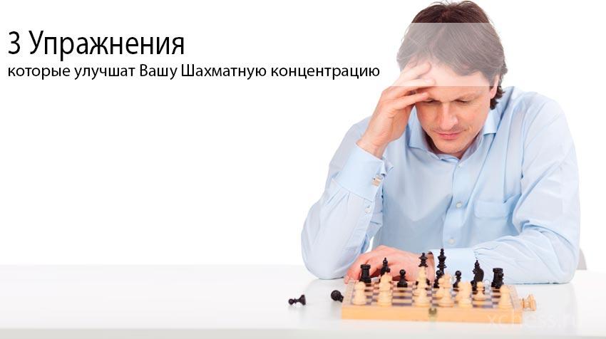 3 Упражнения, которые улучшат Вашу Шахматную концентрацию