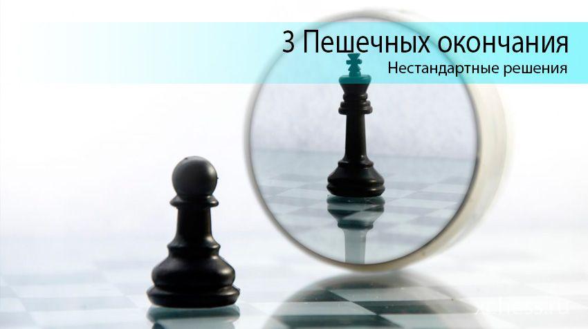 3 Пешечных Окончания - Нестандартные решения