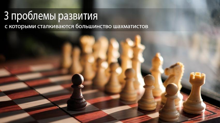 3 проблемы развития, с которыми сталкиваются большинство шахматистов