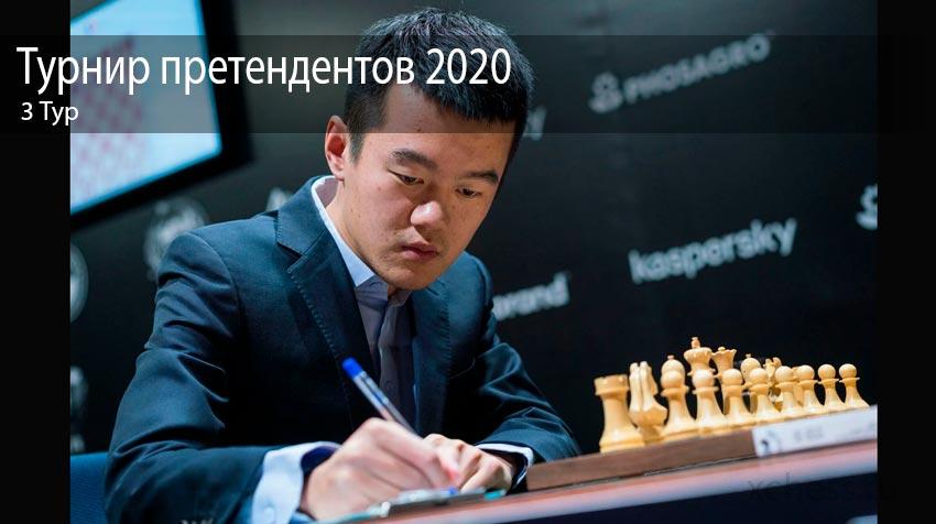 3 Тур. Турнир претендентов 2020 по шахматам