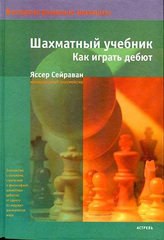 Шахматный учебник. Как играть дебют