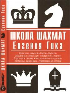 Школа шахмат Евгения Гика