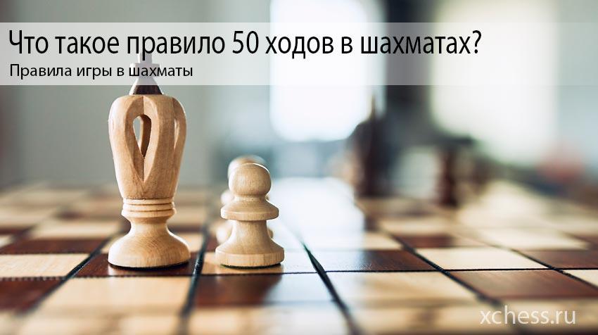 Что такое правило 50 ходов в шахматах?