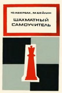 Шахматный самоучитель