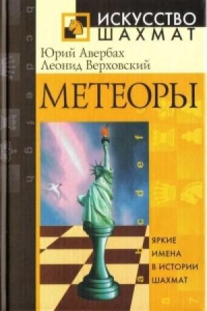 Метеоры
