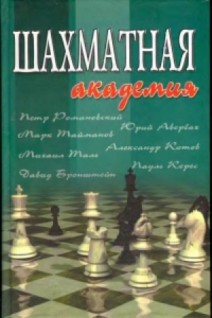 Шахматная академия