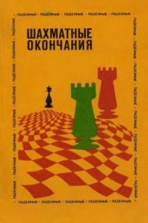 Шахматные окончания. Ладейные