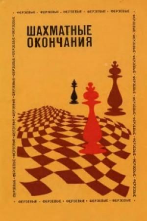 Шахматные окончания. Ферзевые
