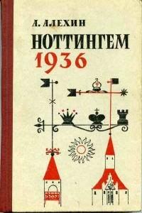 Алехин.Ноттингем 1936