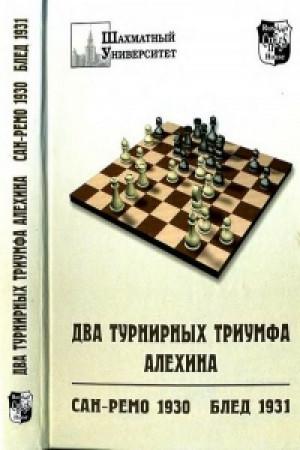 Два турнирных триумфа Алехина