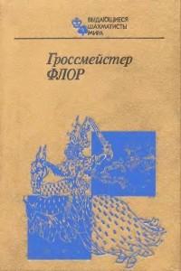Гроссмейстер Флор