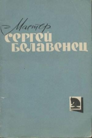 Мастер Сергей Белавенец