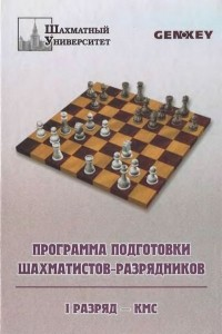 Программа подготовки шахматистов-разрядников. I разряд - КМС