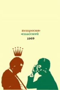 Петросян – Спасский 1969
