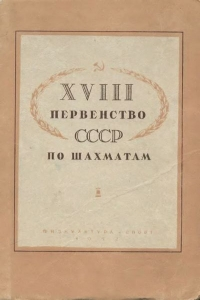 XVIII первенство СССР по шахматам