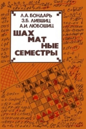 Шахматные семестры