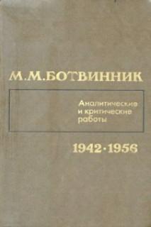 Аналитические и критические работы (1942 – 1956)