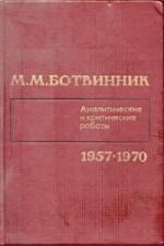 Аналитические и критические работы 1957-1970