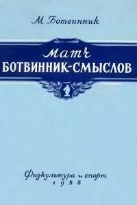 Матч Ботвинник-Смыслов
