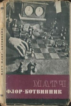 Матч Флор-Ботвинник.