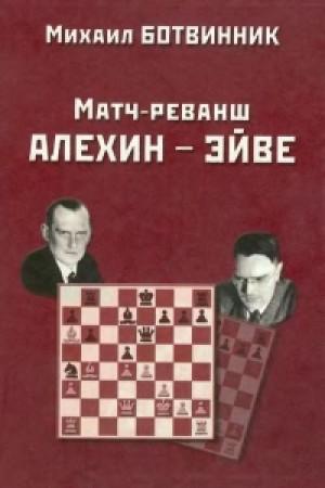 Матч реванш Алехин Эйве
