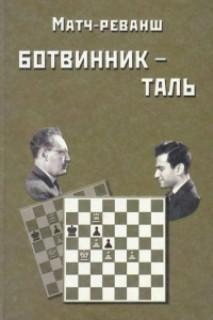 Матч-реванш Ботвинник - Таль
