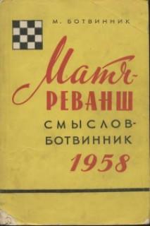Матч-реванш Смыслов-Ботвинник