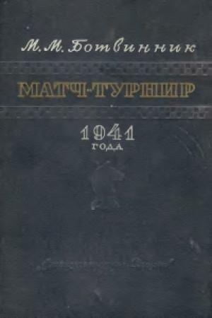 Матч-турнир 1941