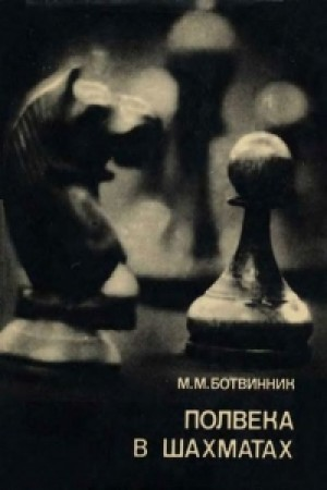 Полвека в шахматах
