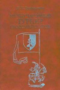 Международный турнир гроссмейстеров 1953