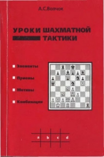 Уроки шахматной тактики