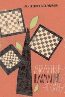 Избранные шахматные этюды